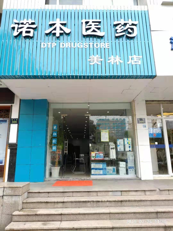 诺本医药®杭州