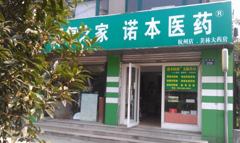 诺本医药&#174杭州