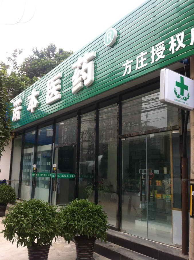 诺本医药®北京店