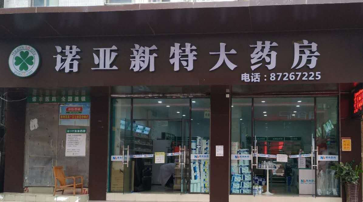 诺本医药®广州一店