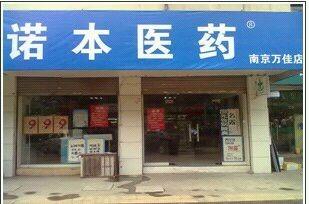 诺本医药&#174南京
